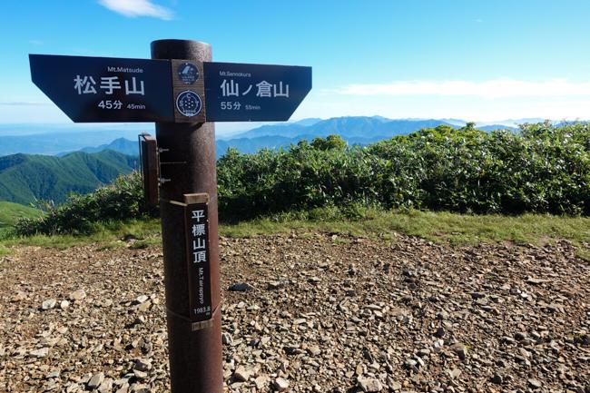 平標山2020-10