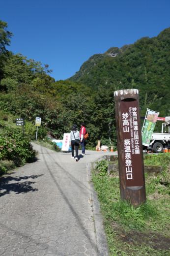 妙高山1509-29