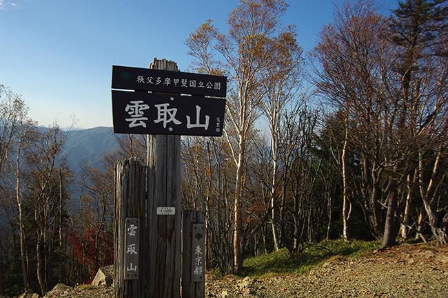 雲取山山頂1410-2