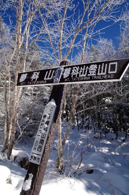 蓼科山12月冬-10