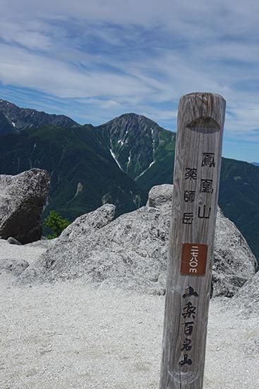 薬師岳山頂1507-4