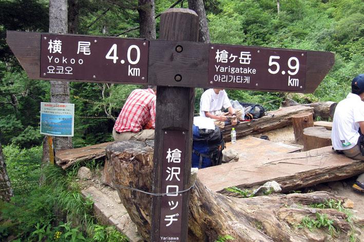 2011槍ヶ岳-6