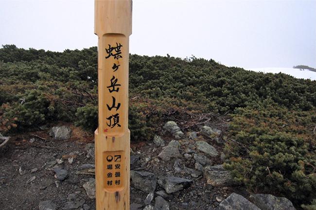 蝶ヶ岳GW-5