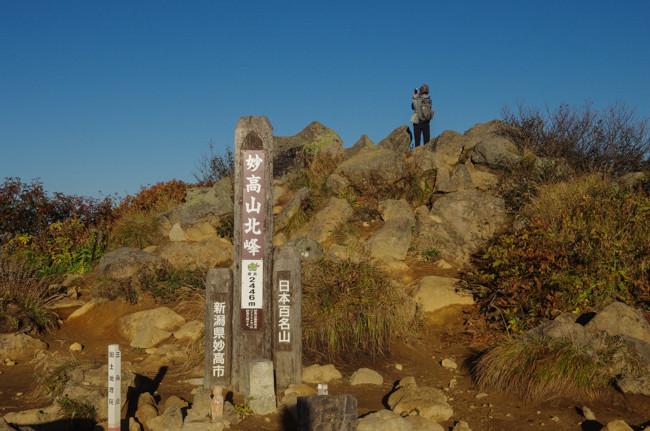 妙高山1509-9