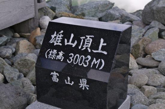 雄山山頂140922