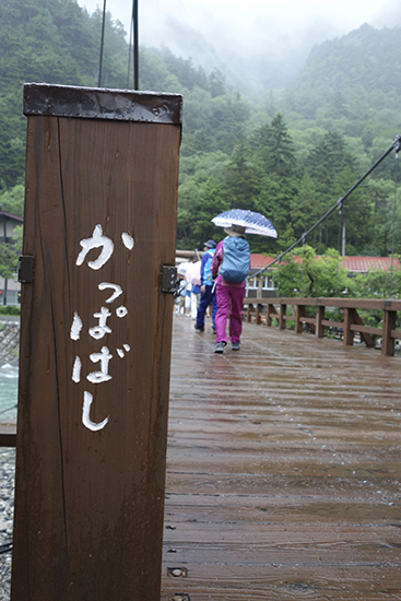 雨の河童橋1507