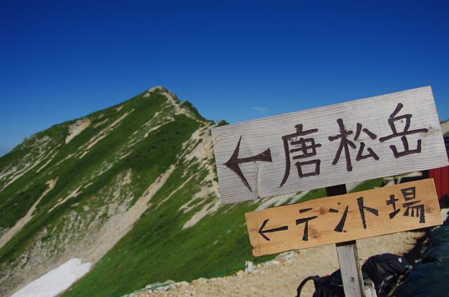 1508唐松岳 五竜-40