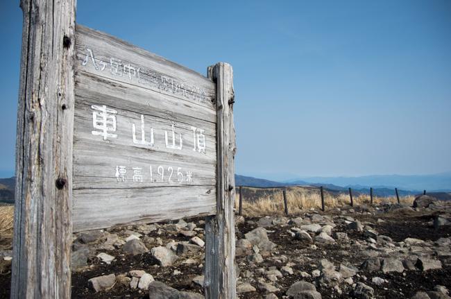 霧ヶ峰2016.4月-5