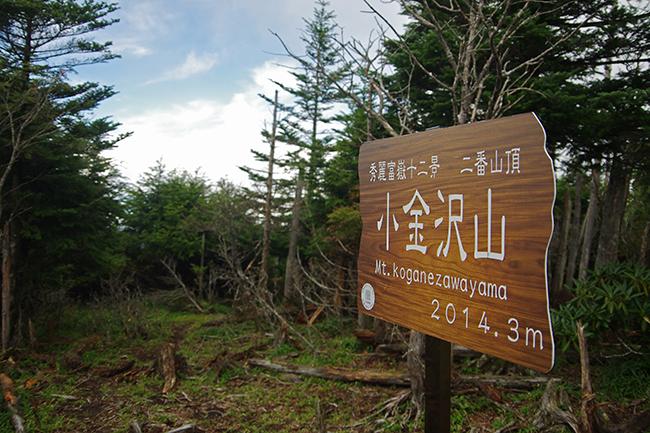 小金沢山山頂1409