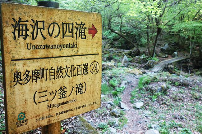 150429海沢の4滝
