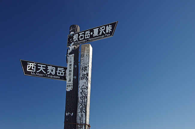 1501東天狗岳山頂-11