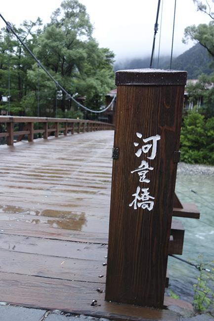 上高地の雨1507-2