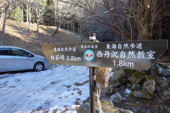西丹沢大室山の冬-2