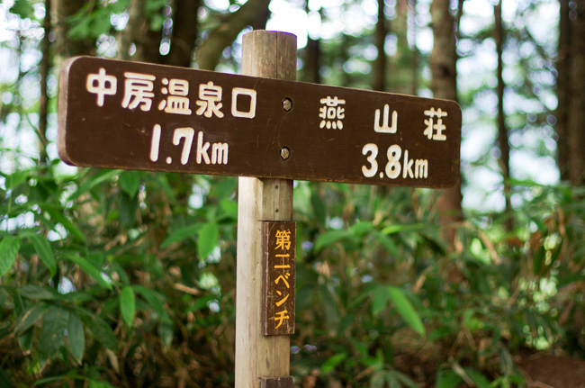 IMGP9457燕岳〜大天井