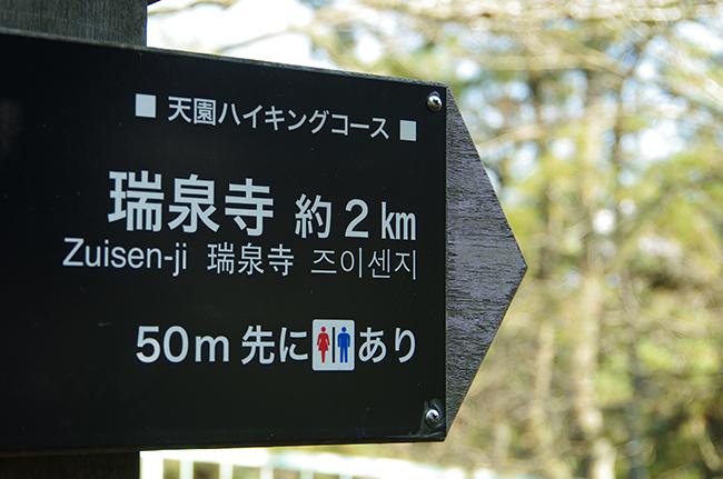 天園ハイキングコース14-8