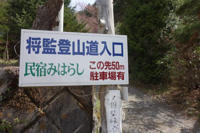 笠取山〜将監小屋1605-2