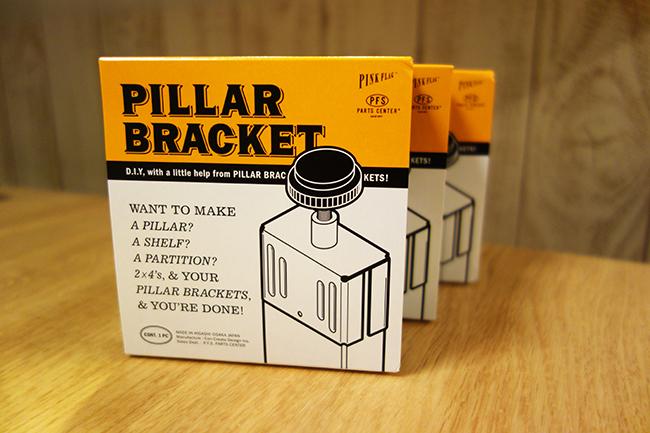 PILLAR BRACKET(ピラーブラケット)でDIY 有孔ボードで棚を制作