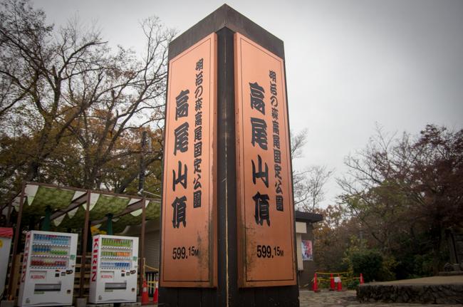 高尾山〜陣馬山縦走2015紅葉-5