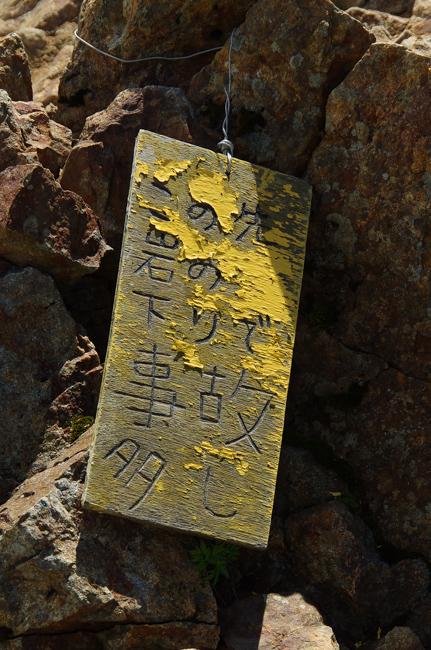 1508唐松岳 五竜-51