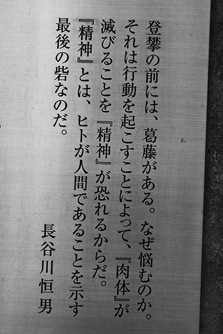 150429長尾平ハセツネ石碑