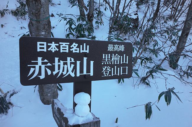 赤城山冬14-4