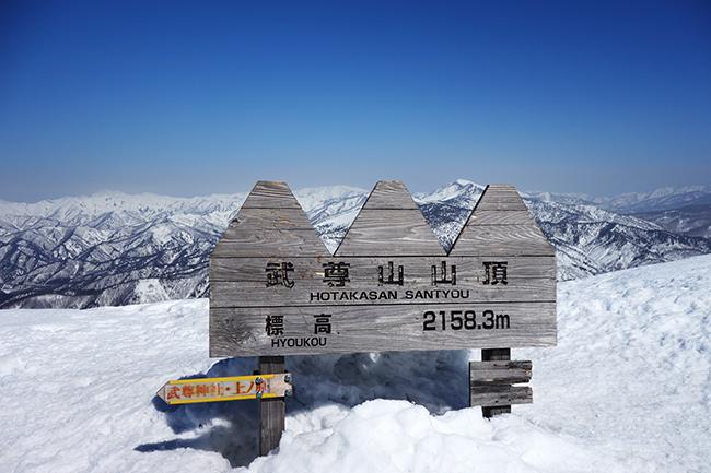 1503武尊山山頂