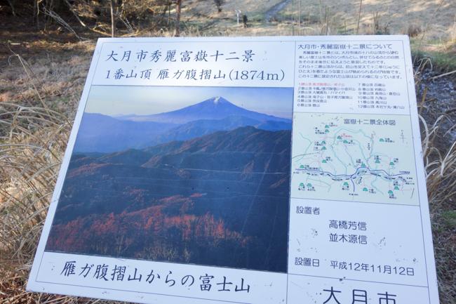 雁ヶ腹摺山〜姥子山-4