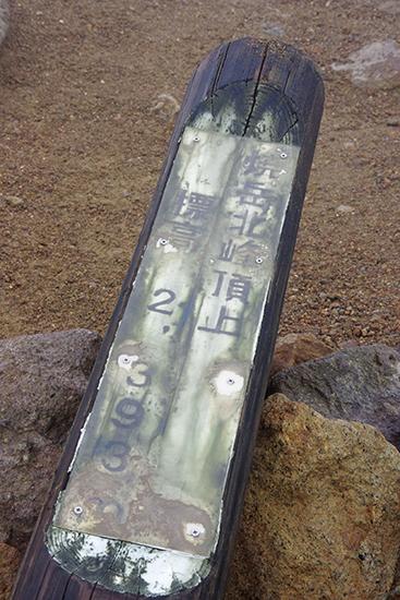 焼岳山頂1507