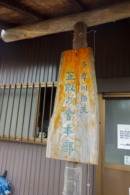 笠取山〜将監小屋1605-39