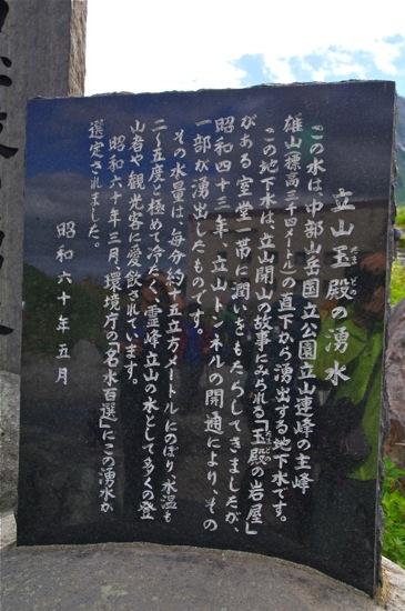 立山玉殿の湧水140922