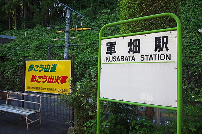 軍畑駅1409