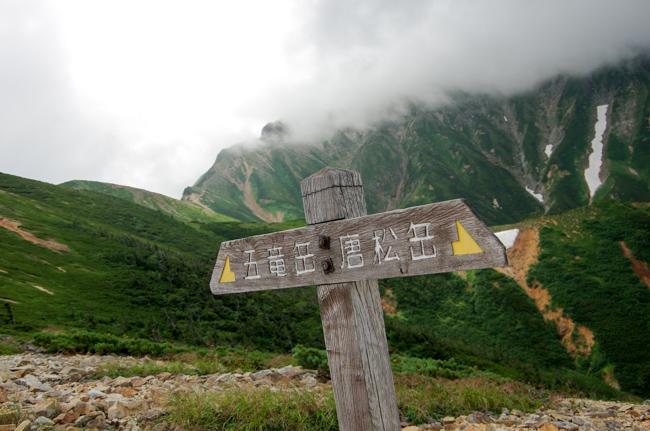 1508唐松岳 五竜-54