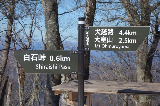 西丹沢大室山の冬-12