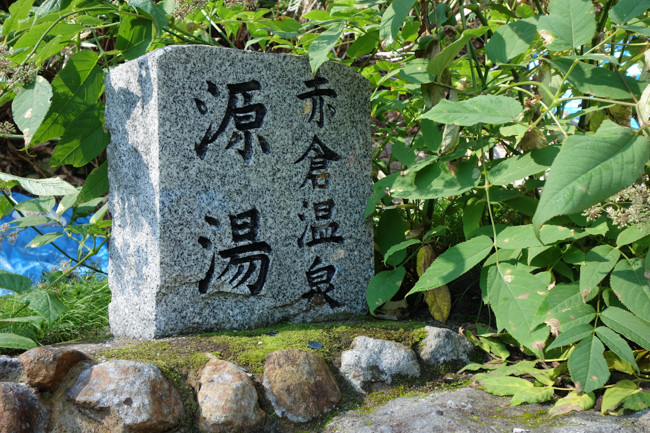 妙高山1509-26