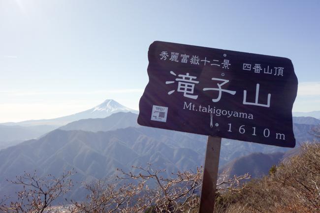 滝子山201712-6