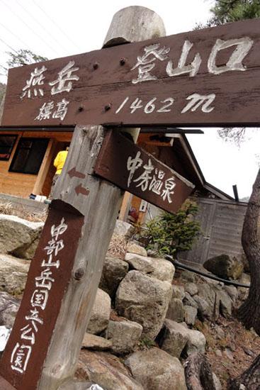 中房温泉登山口2011