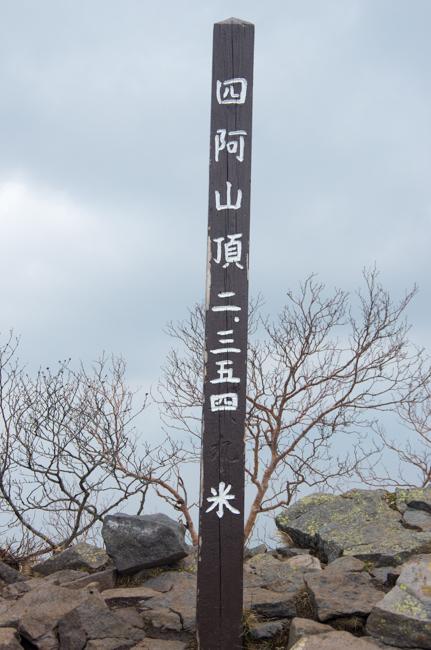 四阿山と根子岳GW縦走-25