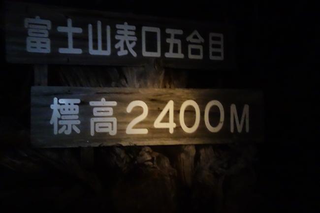 富士登山6月