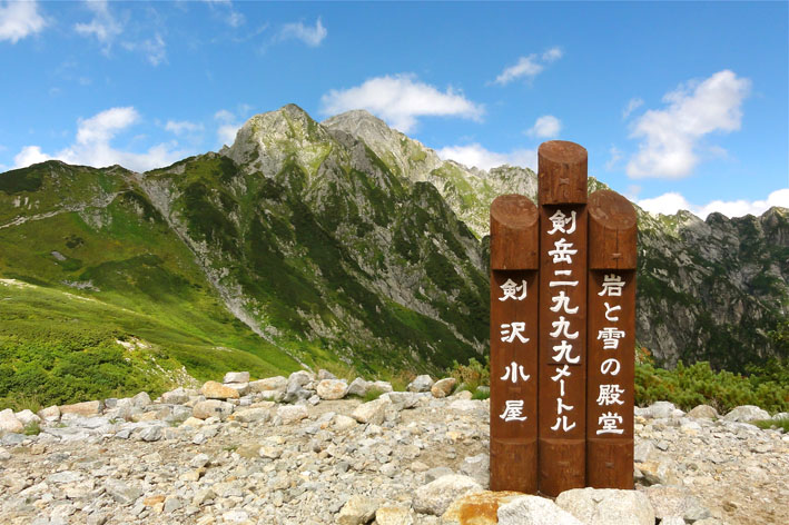 立山・劔岳 テント泊縦走 DAY2 剱岳アタック~雷鳥沢ヒュッテで温泉