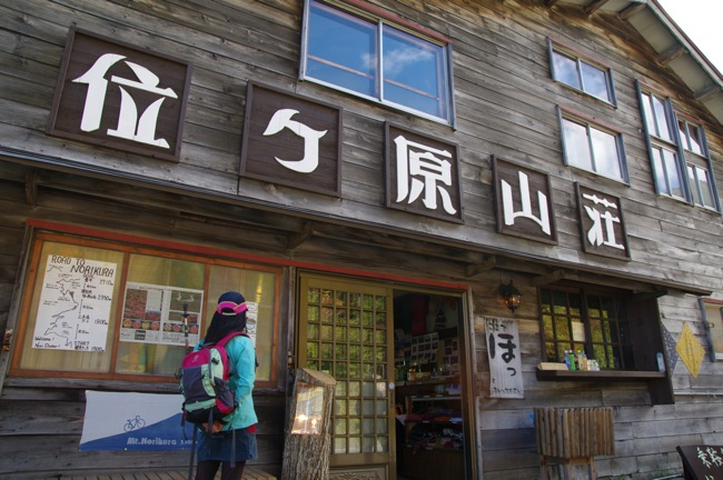 1210乗鞍岳位ヶ原山荘