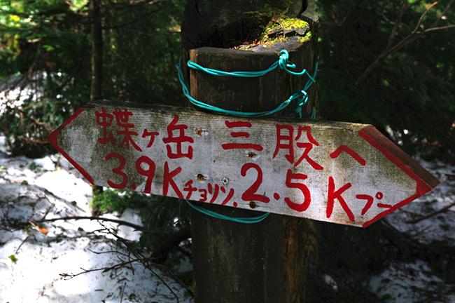 蝶ヶ岳GW-10