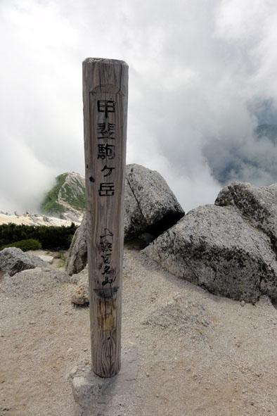 甲斐駒山頂-5