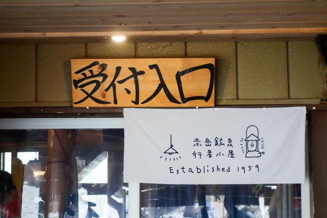 GW八ヶ岳赤岳残雪-46