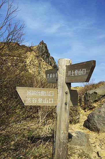 磐梯山三合目分岐1505