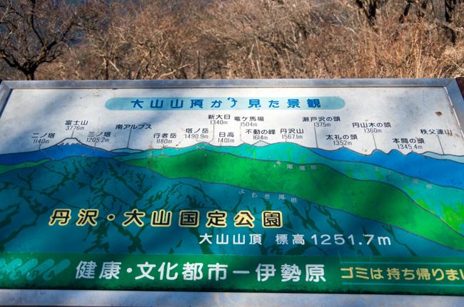 秦野弘法山から大山-30