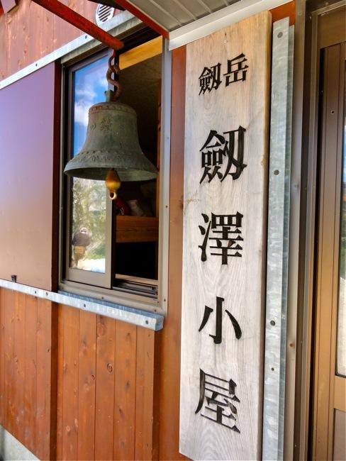 剱沢小屋の鐘
