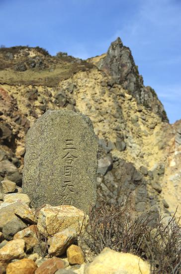 磐梯山三合目1505