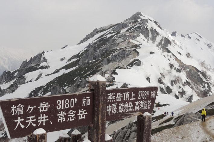燕岳GW DAY2-8