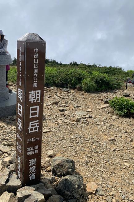 朝日岳iphone3 - 1 (2)