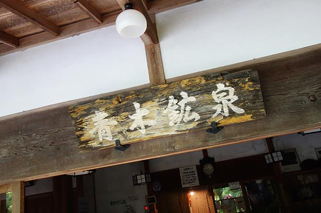 青木鉱泉1507-5-6